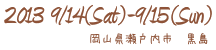 2013 9/14(Sat)-9/15(Sun) 岡山県瀬戸内市 黒島