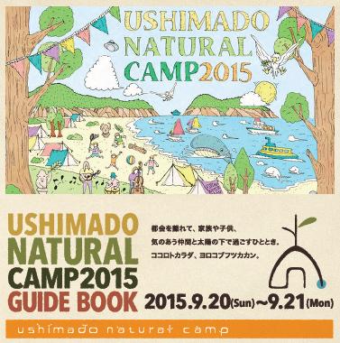 UNC2015 Guidebook