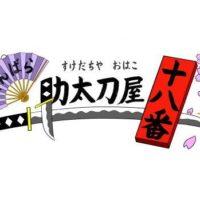 助太刀屋 十八番 殺陣(チャンバラ)ワークショップ